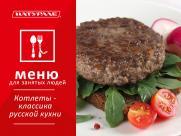 Осеннее меню для занятых людей. Котлеты – классика русской кухни