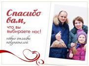 Международный день СПАСИБО! Отзывы наших покупателей!