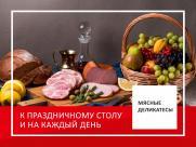 Мясные деликатесы на каждый день и на праздник.