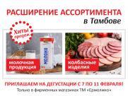 ВНИМАНИЕ! Молочная и колбасная продукция в Тамбове!