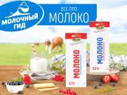 Молочный гид от ТМ ЕРМОЛИНО!