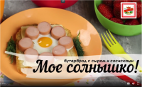 Готовим детский бутерброд с сосисками «Молочные» ТМ ЕРМОЛИНО!