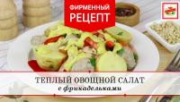 Настоящие зимние блюда. Салат с фрикадельками