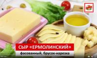 Настоящий сыр в магазинах «ПРОДУКТЫ ЕРМОЛИНО»!