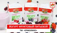 За настоящим йогуртом в магазины «ПРОДУКТЫ ЕРМОЛИНО»!