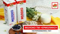 Натуральное молоко «ТМ ЕРМОЛИНО»