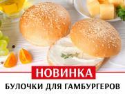 Новинка! Булочки для гамбургеров по выгодной цене!