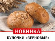 НОВИНКА! Булочки «Зерновые» ТМ «ЕРМОЛИНО»!