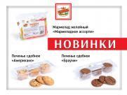 НОВИНКА! Печенье «Брауни», «Американо» и «Мармеладное ассорти» во всех регионах страны!