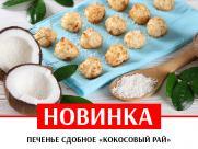 Новинка! Печенье сдобное «Кокосовый рай»!