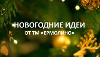 Новогодние идеи от ТМ Ермолино