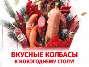 Новый год с вкусными колбасами и подарками от ТМ «ЕРМОЛИНО»!