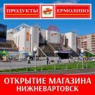 Уважаемые жители и гости города Нижневартовска!