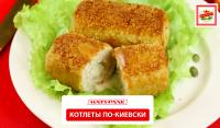 Новая форма у котлет «По-киевски»!