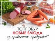 Новый взгляд на колбасные изделия. Вкусные рецепты.