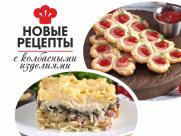 Новые рецепты с колбасными изделиями