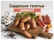 Новые сардельки в фирменных магазинах ТМ «ПРОДУКТЫ ЕРМОЛИНО»!