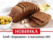 НОВИНКА! Хлеб «БОРОДИНО» снова в продаже!