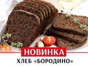 Новинка! Хлеб «Бородино» уже в продаже!