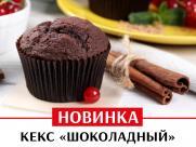 Новинка! Кекс «Шоколадный»