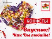 НОВИНКА!!! Конфеты в магазинах ЕРМОЛИНО: вкусные, как вы любите!
