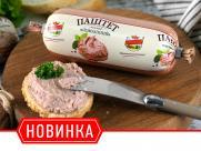 Новинка! Паштет «Домашний» от ТМ ЕРМОЛИНО!