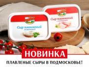 Новинка! Плавленые сыры от ТМ ЕРМОЛИНО! В Московской области