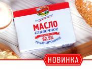 Новинка! Фирменное сливочное масло ТМ