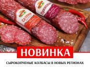 НОВИНКА! Сырокопченые колбасы в новых регионах!