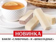 Новинка: Вафли Сливочные и Шоколадные!