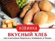 Встречайте новинку! Хлебобулочные изделия от ТМ ЕРМОЛИНО!