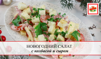 Новогодний салат с колбасой. Фирменный рецепт