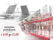 «ПРОДУКТЫ ЕРМОЛИНО» приходят в Санкт-Петербург