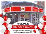 Новости из Ярославля!