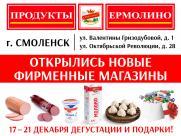Открытие новых фирменных магазинов «ПРОДУКТЫ ЕРМОЛИНО» в Смоленске! Дегустации и Подарки!