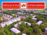 Открытие нового магазина в р.п. Октябрьский Рязанской области!