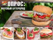 Опрос: вкусный бутерброд