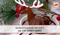 Оригинальный десерт «Новогодние олени»