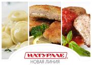 Отборные ингредиенты – основа блюд НАТУРАЛЕ: котлеты «Деревенские», Отбивная из свинины, Пельмени «Элитные» с говядиной.