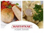 Отборные ингредиенты – основа блюд линии НАТУРАЛЕ: Блюда с индейкой
