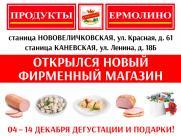Открылся новый фирменный магазин в Краснодарском Крае!