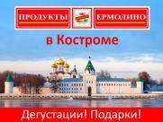 Открытие фирменного магазина в Костроме!