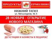 Открытие фирменного магазина в Нижнем Тагиле!