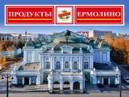 Открытие нового магазина в городе Омске