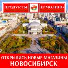 Открытие новых магазинов в Новосибирске!