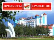 Открытие нового магазина в г. Когалым!