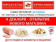 Открытие нового магазина в Санкт-Петербурге!