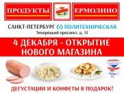 Открытие нового магазина в Санкт-Петербурге на станции метро «Политехническая»!