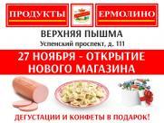 Открытие нового магазина в Верхней Пышме!