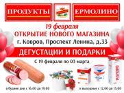 Открытие первого фирменного магазина «ПРОДУКТЫ ЕРМОЛИНО» в г. Ковров Владимирской области!